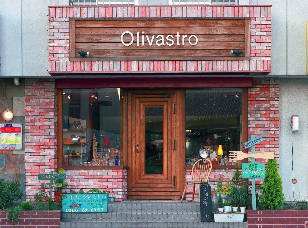 オリベストロ(イタリア料理レストラン)